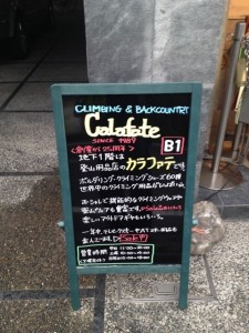 カラファテ2