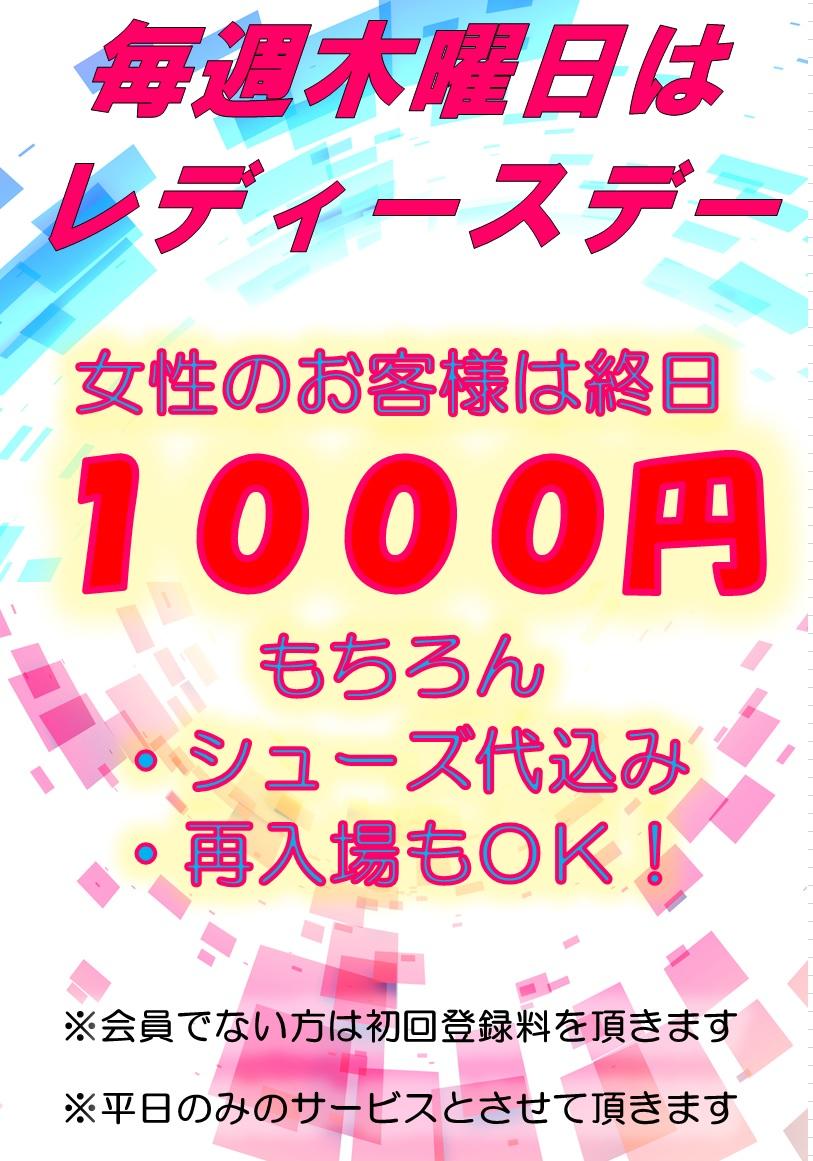 毎週木曜日開催 女性のお客様は終日1000円です!