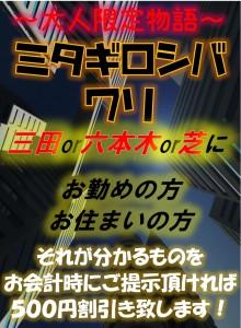 三田・六本木・芝