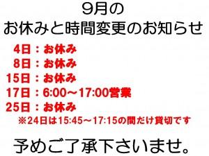 9gatuyasumi