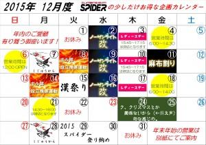 2712カレンダー