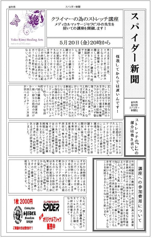 5/20は特別企画開催!