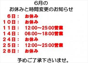 6月営業時間