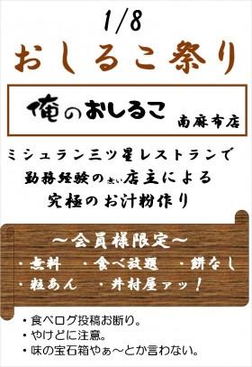1/8はお汁粉祭り