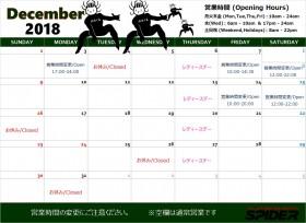 12月の営業予定