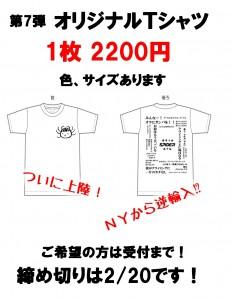 7弾TシャツPOP