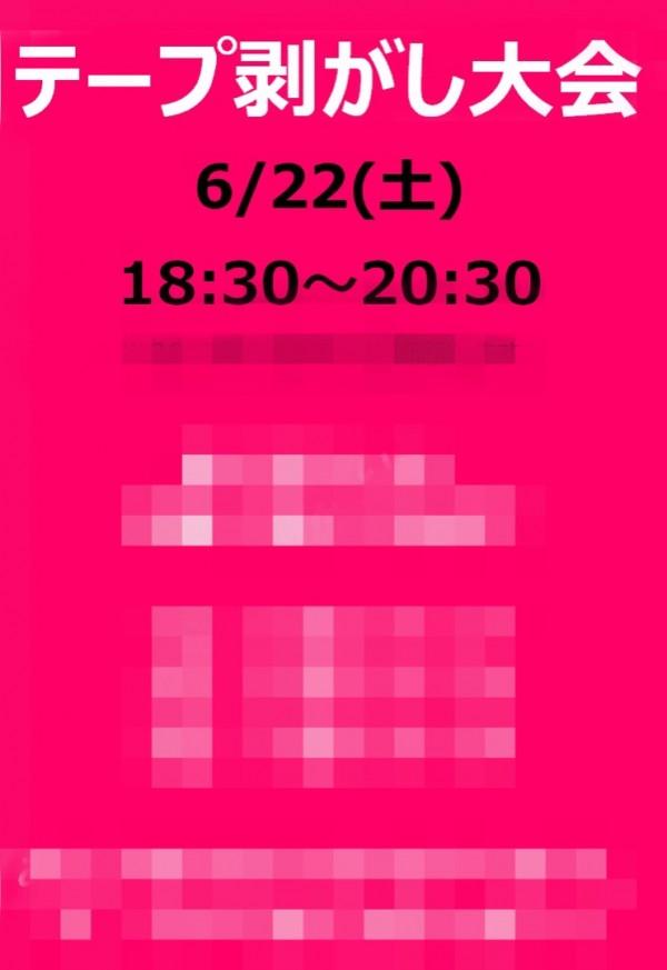 6/22テープ剥がし大会