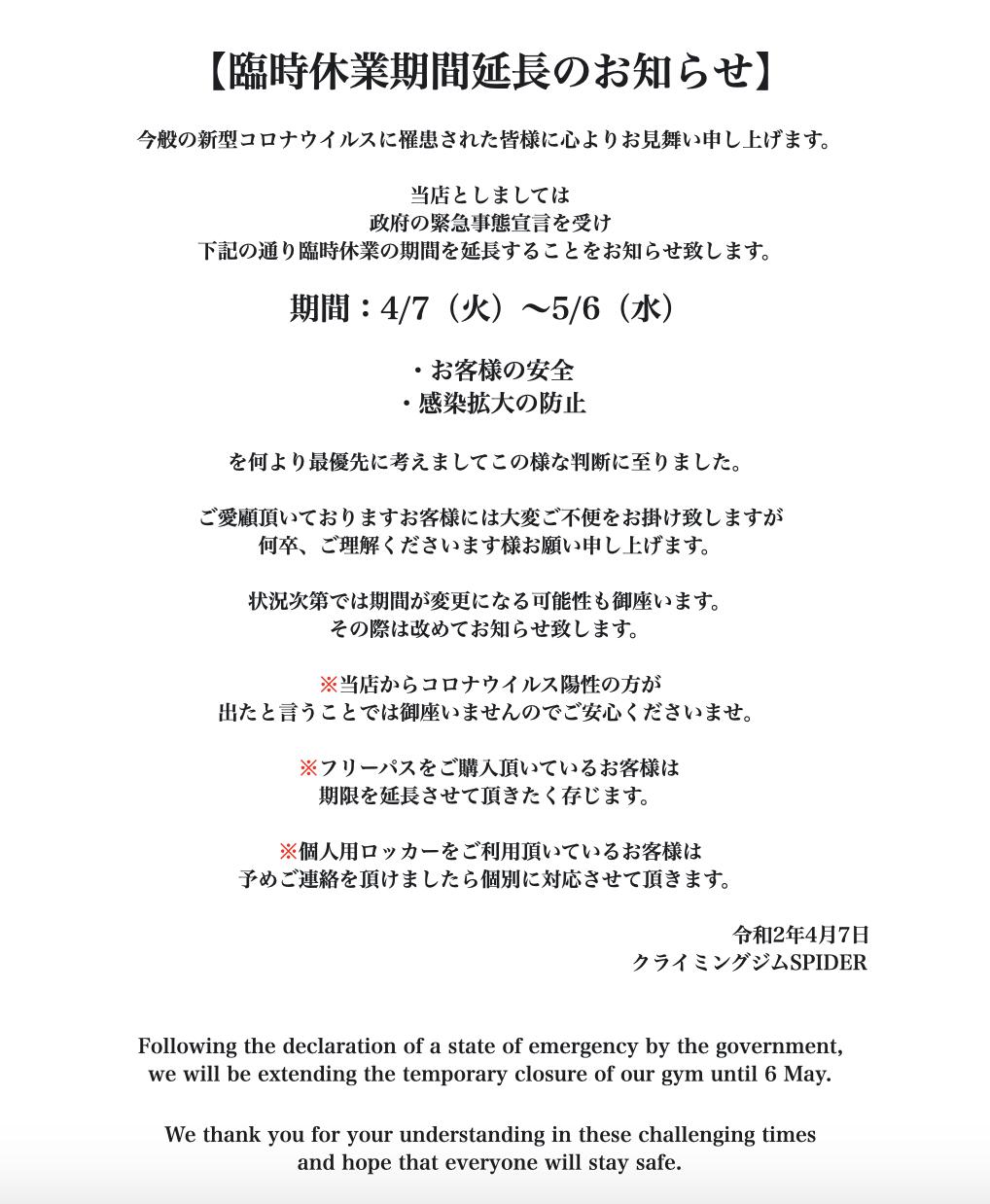 スクリーンショット 2020-04-07 20.17.29