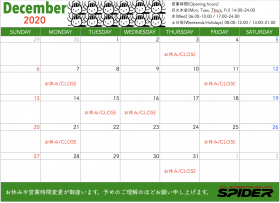 12月の営業について