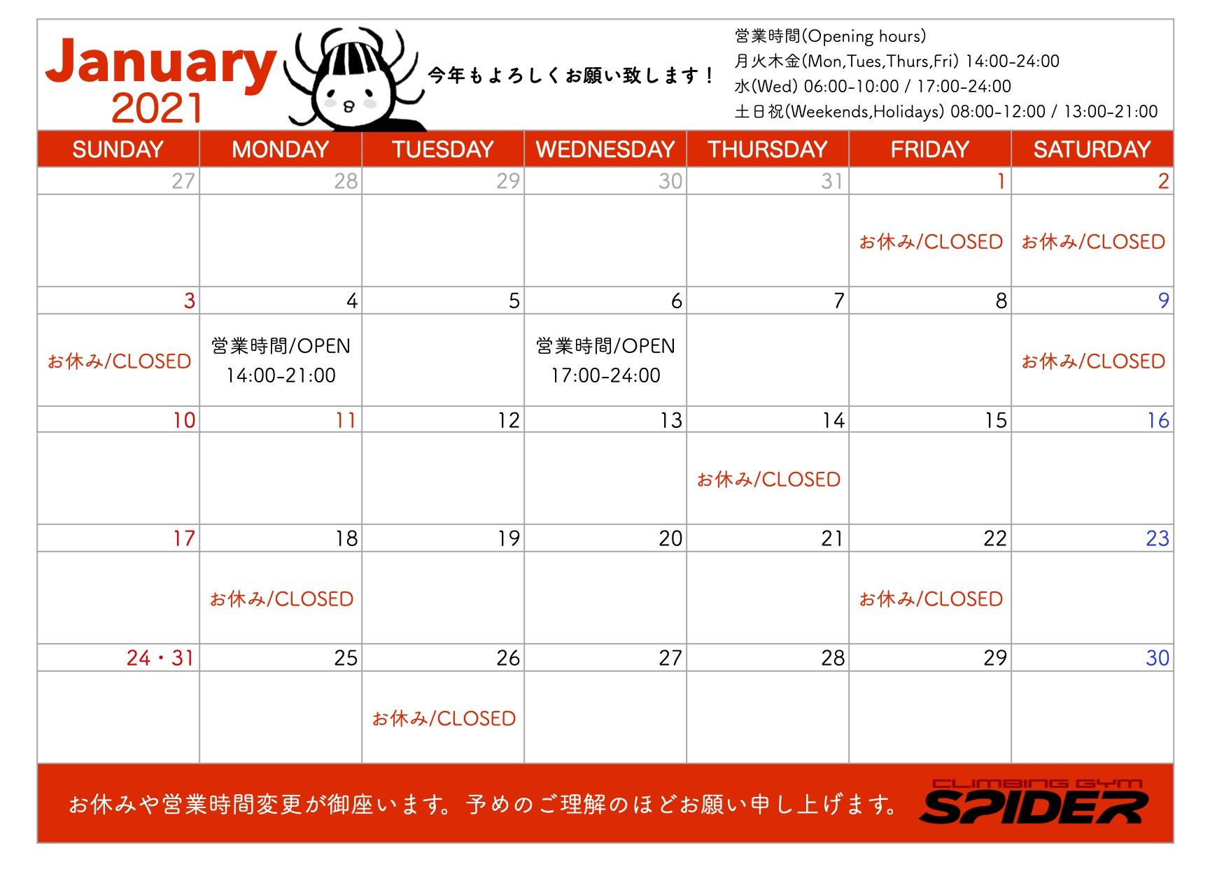 カレンダー2021JPEG
